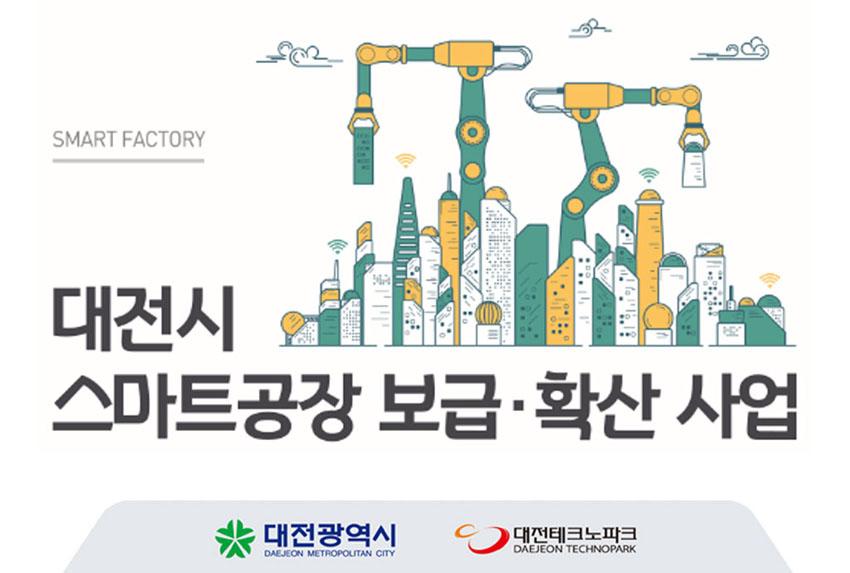 대전시 스마트공장 보급 확산 사업