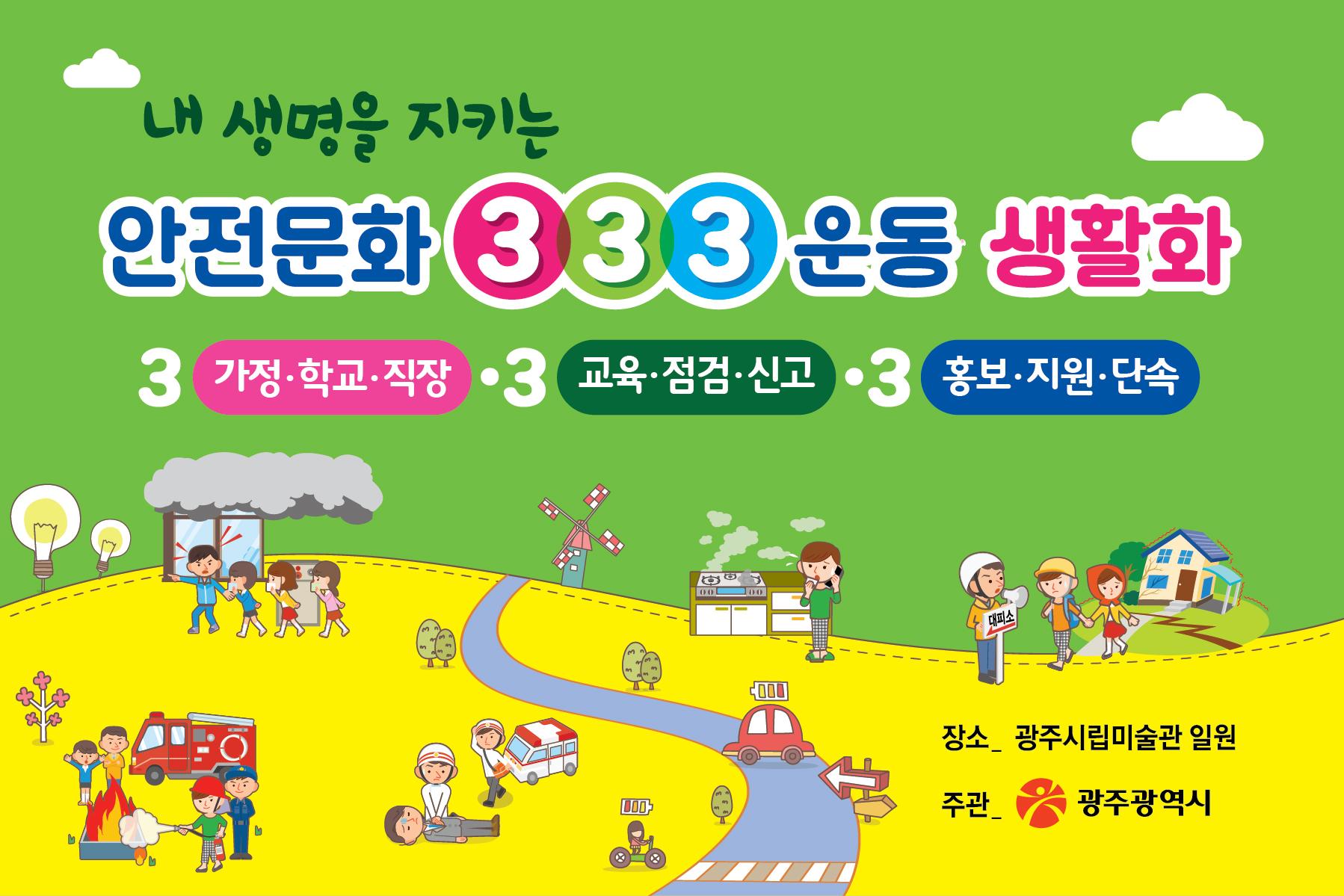 광주 안전 캠페인