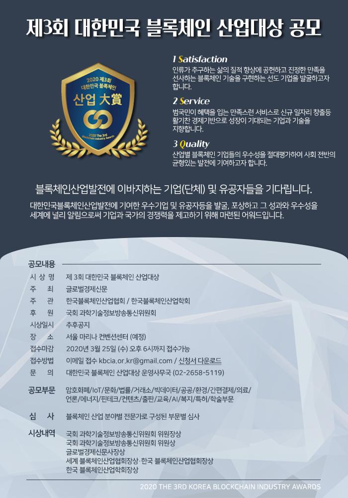 제3회 대한민국 블록체인 산업대상 공모