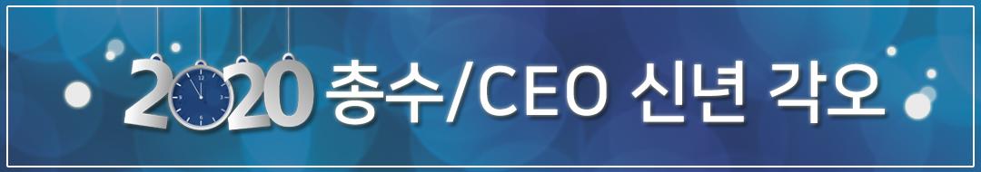 2020 총수/CEO 신년 각오