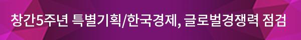 한국경제, 글로벌경쟁력 점검