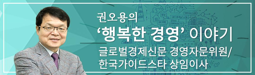 권오용의 '행복한 경영'이야기
