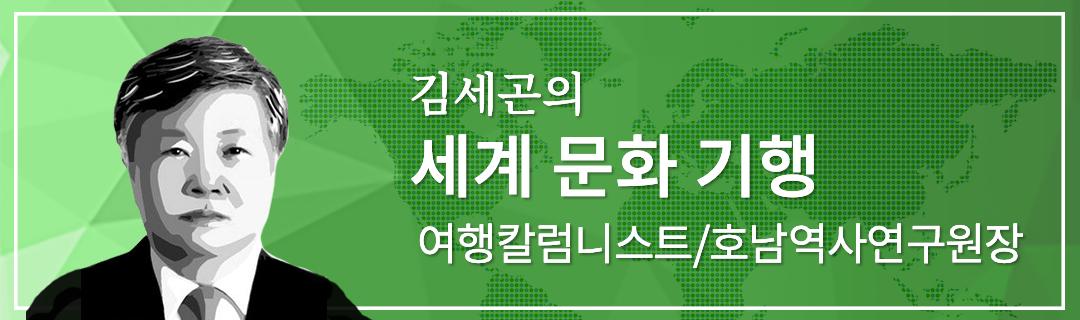 김세곤의 세계문화기행
