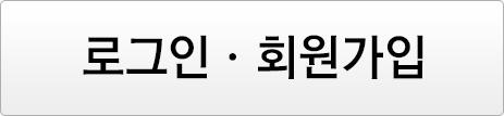로그인 회원가입