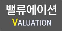 밸류에이션