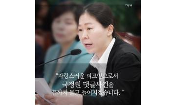 """권은희 """"국정원 댓글사건 끝까지""""…이재화 """"검찰 보다 권은희 믿는다"""""""