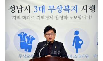 """성남시 """"대법원 제소는 남경필 지사의 자치권 청부 자해"""""""