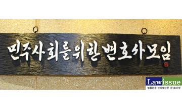 """민변 """"누리과정 예산, 박근혜 정부의 사이다 같은 태도 변화 필요"""""""