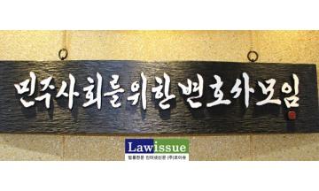 """서울행정법원 """"한미 FTA 협상 문건 공개하라""""…민변 정보청구 승소"""