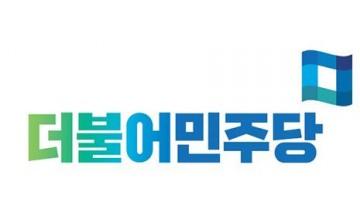 """더민주당부산시당 """"박재호 의원 기소는 야당 표적 과잉수사"""""""