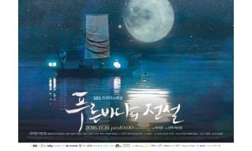 '푸른 바다의 전설', 전체 드라마 중 화제성 1위 등극