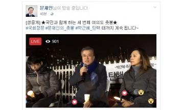 """문재인 """"범죄자 박근혜 대통령직에 있는 게 반헌법적""""…김무성 반박"""