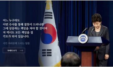 """서강대 동문들 """"국회는 탄핵…특검은 피의자 박근혜 처벌"""""""