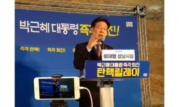 """이재명 """"대통령 탄핵 통과되면, 황교안 총리도 사퇴해야"""""""