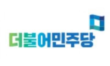 """민주당 """"국정원 40억 특수활동비 박근혜 상납 의혹... 철저히 수사해야"""""""