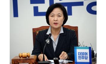 """추미애 """"朴정부 국정 인수인계 자료 깡통"""""""