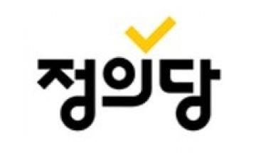"""정의당 """"윤석열 임명, 검찰 뼛속부터 개혁하겠다는 의지"""""""