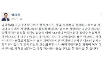"""박지원 """"文 정부 인사, 너무 산뜻해"""""""