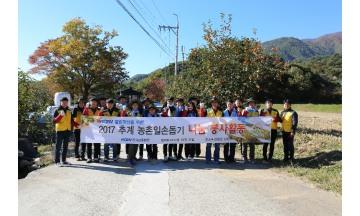 한국남동발전, 가을 수확철 농촌일손돕기 나서다