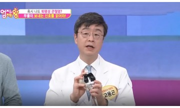 '시큰·찌릿 무릎 통증을 잡아라' MBN 엄지의제왕 출연한 고용곤 병원장