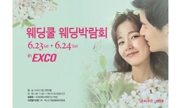 대구 웨딩쿨 웨딩박람회, 오는 6월 23일~24일 EXCO에서 양일간 개최