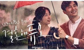 결혼정보회사 듀오, 서은수·최웅 극장광고 공개
