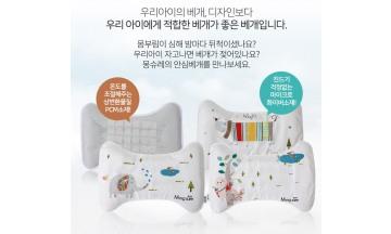 몽슈레 안심베개, 열 많은 우리 아기의 여름나기..