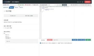 개발자 블라인드 채용은 '온코더'의 코딩 테스트로..