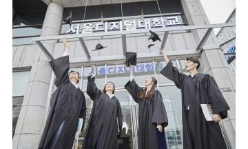 사이버대학교, 서울디지털대 2차 신·편입생 모집