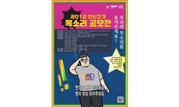 경기문화재단, '천년경기 목소리 공모전' 개최