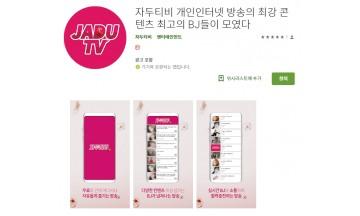 개인방송 '자두티비', 다수의 유명BJ가 방송 진행해 '눈길'