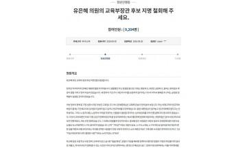 '교육부장관' 지명된 유은혜 의원, 청와대 국민청원 등장