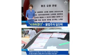 '송도 불법주차' 50대 여성, 결국 사과···문제 차량 매각 후 아파트 떠난다