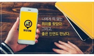창업진흥원 선정, 2030직장인 여가생활 플랫폼서비스 '욜로모여' 와디즈 크라우드펀딩 진행