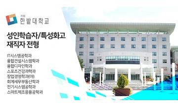 한밭대학교 미래산업융합대학, 2019년도 수시모집 9월 10일 시작