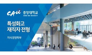 중앙대학교, 특성화고졸 재직자 입학전형 수시모집
