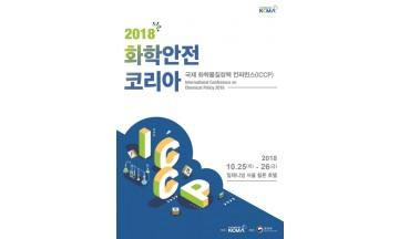 한국화학물질관리협회, '2018 화학안전코리아' 10월 25~26일 개최