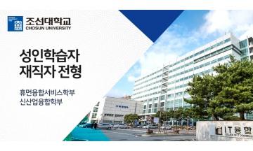 조선대학교, 성인학습자•특성화고졸재직자 입학전형 수시모집
