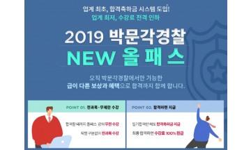 박문각, 2019 경찰시험 대비 '박문각 경찰 NEW올패스' 출시