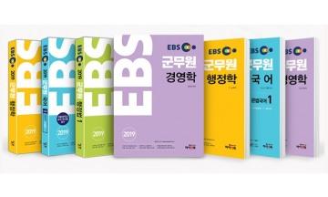 서울군무원학원 2019합격반 온·오프 동시 개강