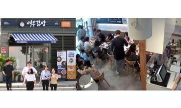 여우김밥, 인건비 부담없는 부부창업, 은퇴창업 아이템으로 주목