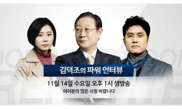권기홍 동반성장위원회 위원장, '김덕조의 파워인터뷰' 출연