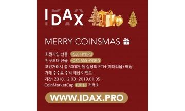 블록체인 디지털자산 거래소 '아이닥스(IDAX)' 한국시장 진출기념 코인증정 이벤트 실시