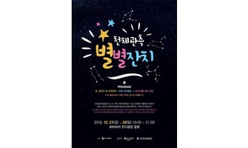부산시민공원, 겨울밤 천체관측 별보기 체험 행사 개최