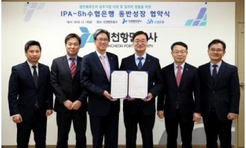 Sh수협은행, 인천항만공사와 인천항 입주기업 금융지원을 위한 업무협약 체결