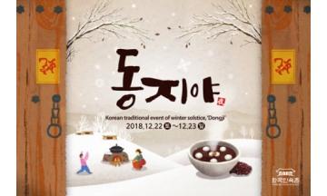 한국민속촌, 세시풍속 체험행사 '동지야(夜)' 이틀동안 개최