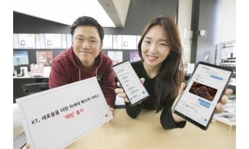 KT,  차세대 문자 메시지 서비스 '채팅' 출시