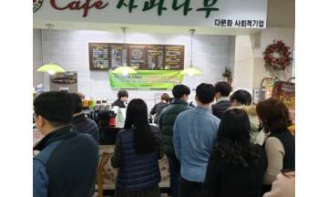 광주광역시 서구, 다회용 컵 사용 캠페인 진행