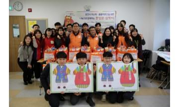 한국전력공사 강원본부, 춘천남부노인복지관과 함께 설맞이 봉사활동 진행