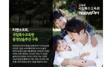 티젠소프트, 국립특수교육원 동영상솔루션 구축